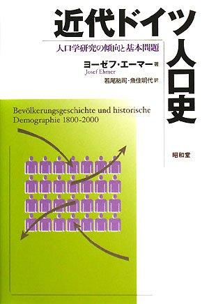 近代ドイツ人口史―人口学研究の傾向と基本問題の詳細を見る