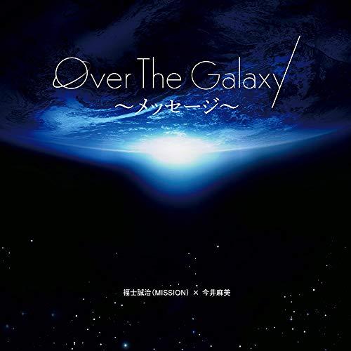 Over The Galaxy〜メッセージ〜