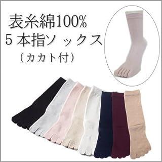 女性用 5本指 ソックス 抗菌防臭 加工 綿100%糸使用 老舗 靴下 メーカーのこだわり 23-25cm 太陽ニット 320(ホワイト)