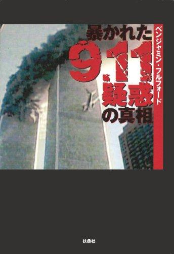 暴かれた9.11疑惑の真相 (扶桑社文庫)