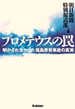 Truth of the Fukushima nuclear power plant accident that was not revealed: the trap of Prometheus ISBN: 4054052347 (2012) [Japanese Import]