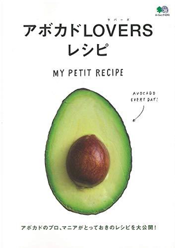 アボカドLOVERS レシピ (エイムック 4241 MY PETIT RECIPE)