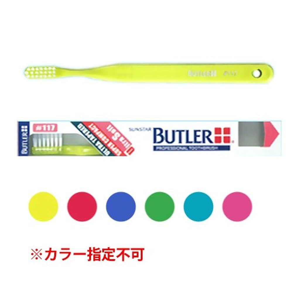 期待して精査する証言するバトラー 歯ブラシ 1本 #117