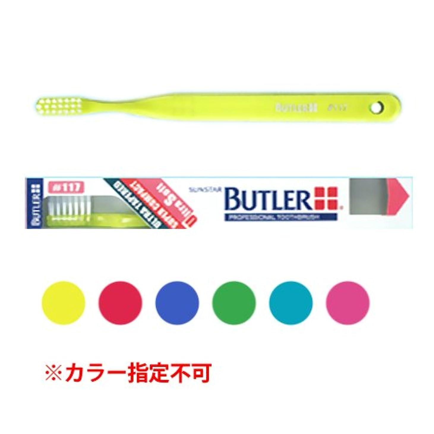 汚染する意図する掃除バトラー 歯ブラシ 1本 #117
