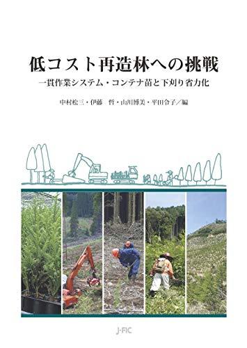 低コスト再造林への挑戦 ―一貫作業システム・コンテナ苗と下刈り省力化―