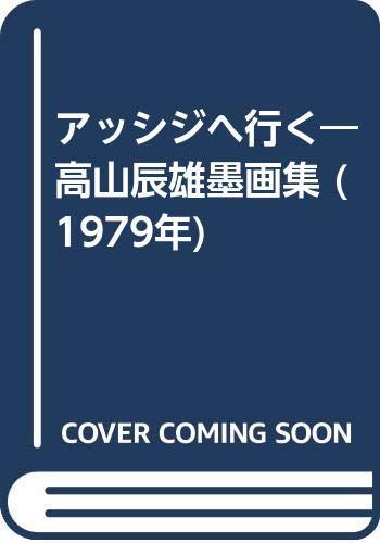 アッシジへ行く―高山辰雄墨画集 (1979年)の詳細を見る