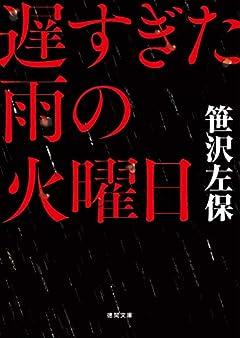 遅すぎた雨の火曜日 (徳間文庫)