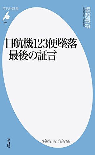 新書885日航機123便墜落 最後の証言 (平凡社新書)