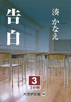 告白〈3〉 (大活字文庫)