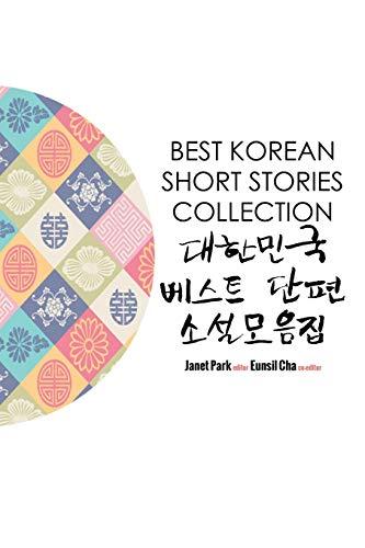 Best Korean Short Stories Collection 대한민국 베스트 단편 소설모음집