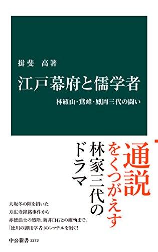 江戸幕府と儒学者 林羅山・鵞峰・鳳岡三代の闘い (中公新書)