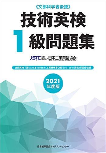 2021年度版 技術英検1級問題集