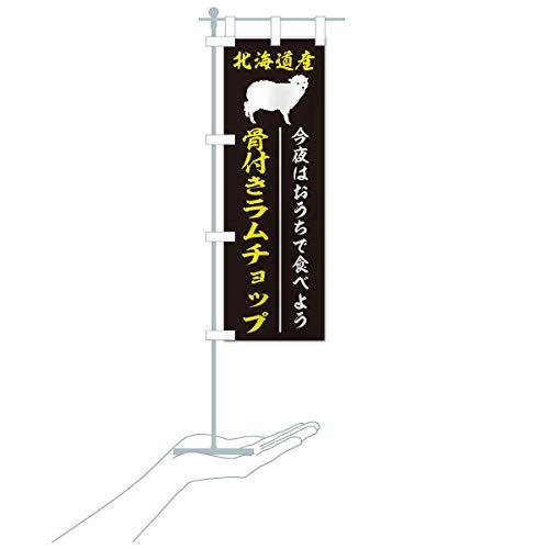 卓上ミニ骨付きラムチョップ のぼり旗 サイズ選べます(卓上ミニのぼり10x30cm 立て台付き)