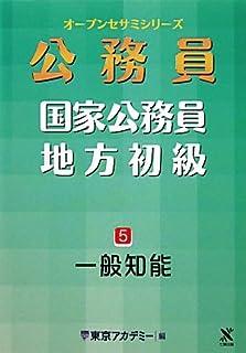 オープンセサミシリーズ 国家公務員・地方初級〈5〉一般知能 (オープンセサミ・シリーズ)