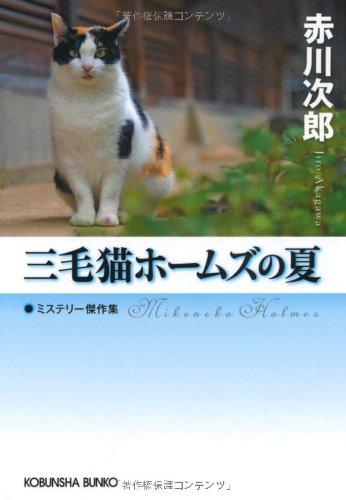 三毛猫ホームズの夏 (光文社文庫プレミアム)