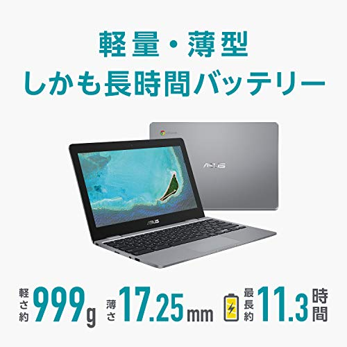 41Zq96dp8BL-ASUSの「Chromebook C223NA」がAmazonでも販売開始!価格は税込31320円