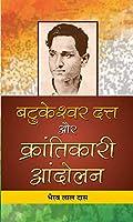Batukeshwar Dutt Aur Krantikari Andolan