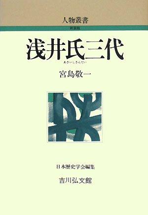 浅井氏三代 (人物叢書)