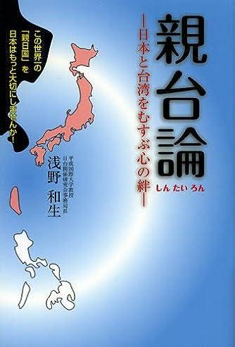 親台論: 日本と台湾をむすぶ心の絆 : この世界一の「親日国」を日本はもっと大切にしませんか!