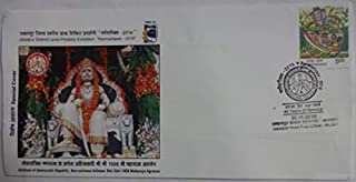 Sams Shopping Indian Special Cover Architect of Democratic Republic Non-voilence Follower Shri Shri 1008 Maharaja Agrasen Stamp