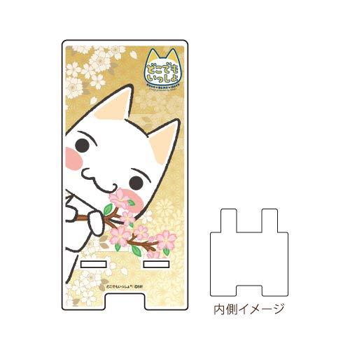 どこでもいっしょ Design produced by Sanrio 01 トロ 和柄ver. スマキャラスタンド