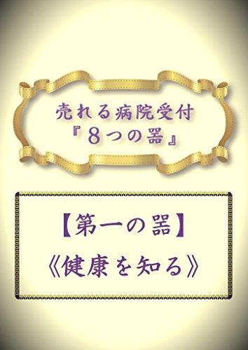 Ureru Byouinuketuke Yattsu No Utsuwa-Daiichi No Utsuwa-: Kenkou Wo Shiru (Japanese Edition)