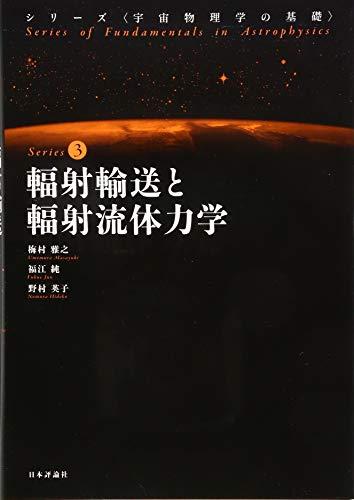 輻射輸送と輻射流体力学 (宇宙物理学の基礎)