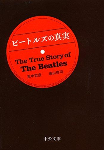 ビートルズの真実 (中公文庫)の詳細を見る