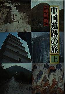 中国遺跡の旅 (上) (旺文社文庫)
