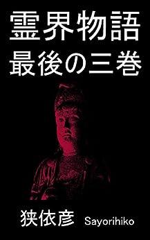 [狭依彦]の霊界物語最後の三巻: (79、80、81)