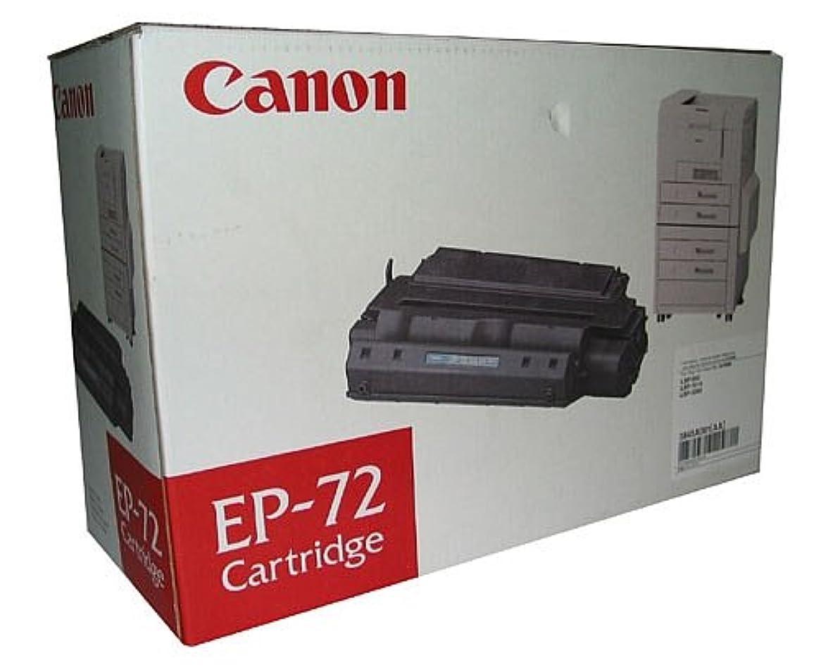 事ホーム薬を飲むEP-72リサイクルトナーカートリッジ Canon レーザーショット/モノクロレーザプリンター/ページプリンタ用