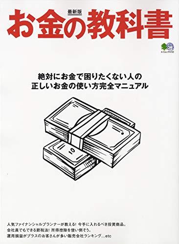 最新版 お金の教科書 (エイムック) - 下町FP横谷も監修