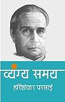Vyangya Samay Hari Shankar Parsai