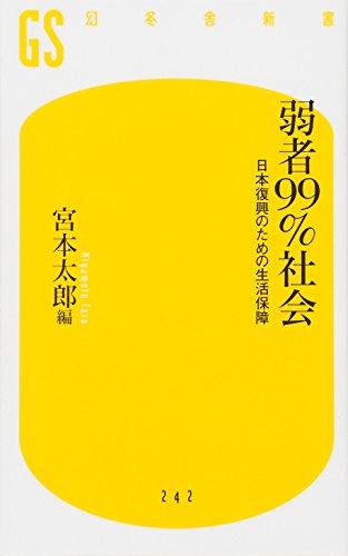 弱者99%社会 (幻冬舎新書)