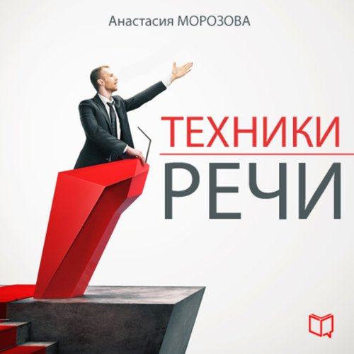 [Tehnika rechi] Speech Techniques audiobook cover art