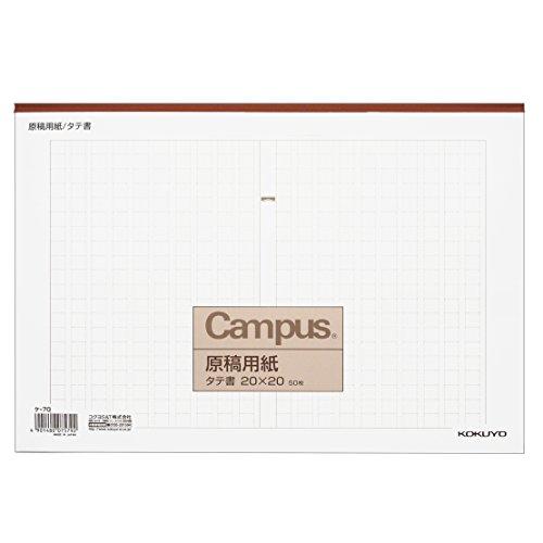 コクヨ キャンパス 原稿用紙 縦書 A4 字詰20x20 50枚 罫色茶 ケ-70