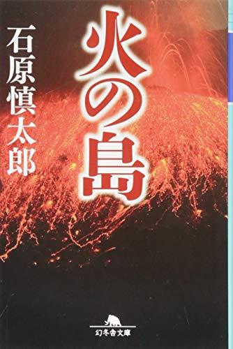 火の島 (幻冬舎文庫)