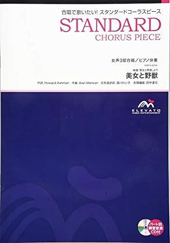 EMF3-0059 合唱スタンダード 女声3部合唱/ピアノ伴奏 美女と野獣 (合唱で歌いたい!スタンダードコーラスピース)