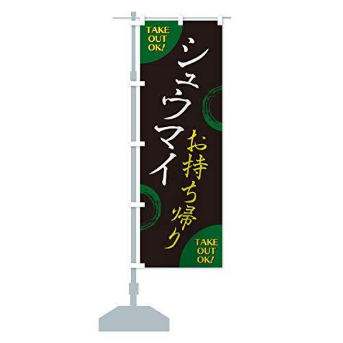 シュウマイお持ち帰り のぼり旗 サイズ選べます(ハーフ30x90cm 左チチ)