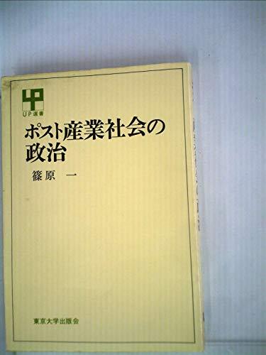 ポスト産業社会の政治 (1982年) (UP選書〈223〉)