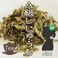 シジュウム(グァバ)茶1500g シジュウム葉A級100% じじゅうむ/グァバ/グアバ(健康茶・野草茶)
