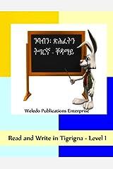 Read and Write in Tigrigna: Level I ペーパーバック