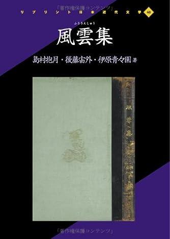 風雲集 (リプリント日本近代文学)