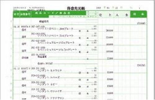 弥生 兼用元帳(得意先/仕入先用) 332007