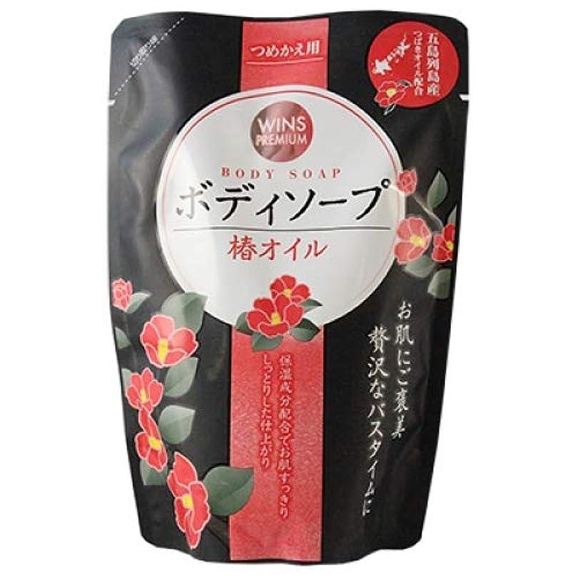 超高層ビル歴史はちみつ日本合成洗剤 ウインズ 椿オイル ボディソープ つめかえ用 400mL 4904112827240