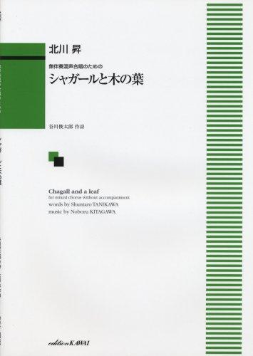 無伴奏混声合唱のための シャガールと木の葉 (1235)