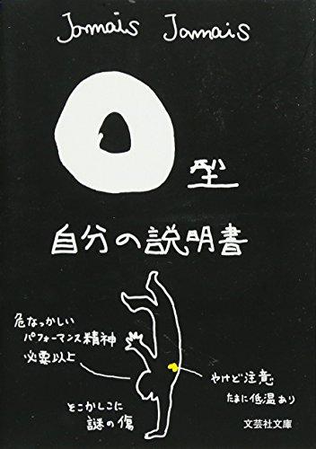 【文庫】 O型自分の説明書 (文芸社文庫)