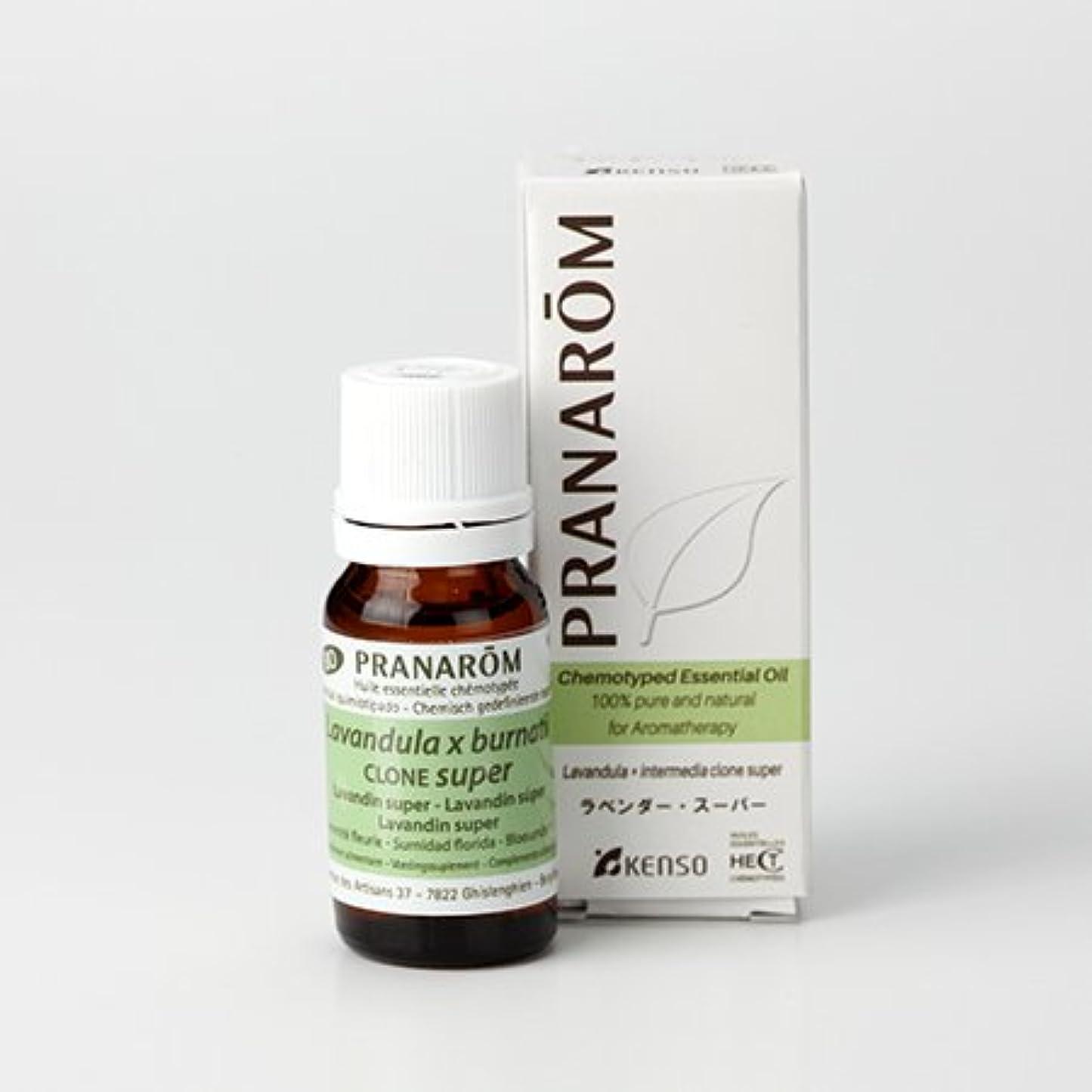 突き刺す発疹かすれたプラナロム ( PRANAROM ) 精油 ラベンダー?スーパー 10ml p-100 ラベンダースーパー