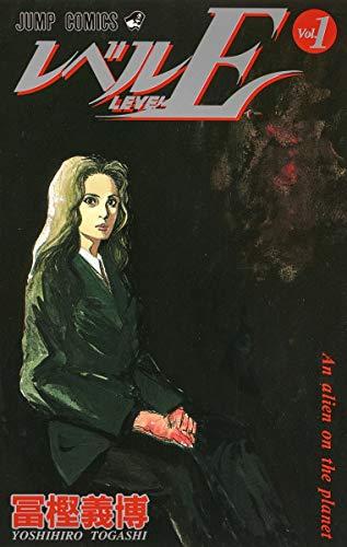 レベルE 1 (ジャンプコミックス)