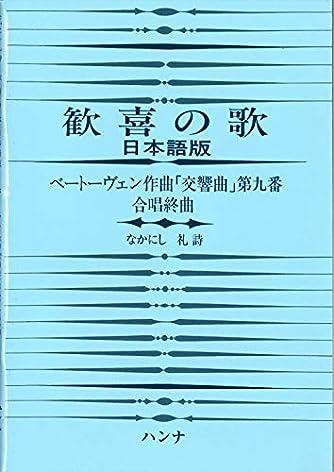 歓喜の歌日本語版―ベートーヴェン作曲「交響曲」第九番合唱終曲